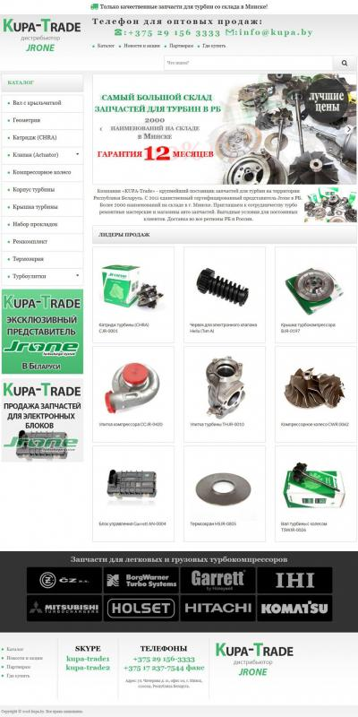 Kupa-trade.ru